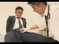【ゲイ動画】眼鏡をかけている真面目そうなサラリーマンが医師に診察をしてもらうとHなことをされまくる!